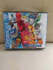 Covers Power Stone 2 dreamcast_pal
