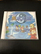 Covers Wind and Water  dreamcast_pal