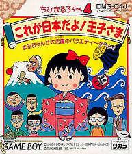 Covers Chibi Maruko Chan 4: Korega Nihon Dayo Ouji Sama gameboy