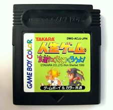 Covers Jinsei Game gameboy