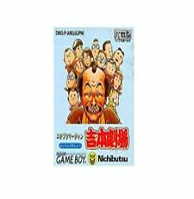 Covers Nichibutsu Mahjong: Yoshimoto Gekijou gameboy