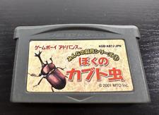 Covers Boku no Kabuto Mushi gameboyadvance