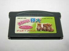 Covers Nakayoshi Pet Advance Series 2: Kawaii Koinu gameboyadvance