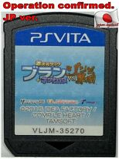 Covers MegaTagmension Blanc+Neptune VS Zombies psvita_eu