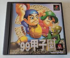 Covers 99 Kōshien psx