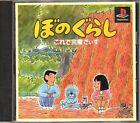Covers Bonogurashi: Kore de Kanpeki Disu psx