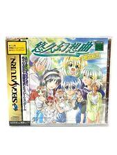 Covers Yuukyuu Gensoukyoku saturn