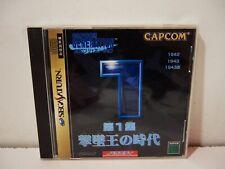 Covers Capcom Generation 1 saturn
