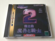 Covers Capcom Generation 2 saturn