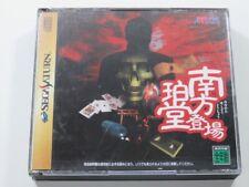 Covers Minakata Hakudou Toujou saturn