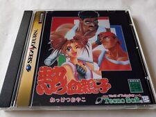 Covers Nekketsu Oyako saturn