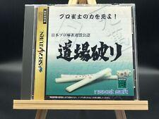 Covers Nihon Pro Mahjong Renmei Kounin Doujou Yaburi saturn