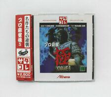 Covers Pro Mahjong Kiwame S saturn