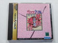 Covers Sakura Tsuushin saturn