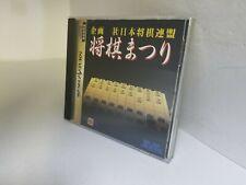 Covers Shougi Matsuri saturn