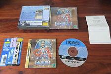 Covers Suikoden: Tenmei no Chikai saturn