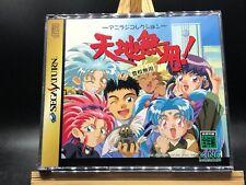 Covers Tenchi Muyou! Toukou Muyou: Aniraji Collection saturn