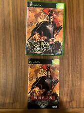 Covers Nobunaga no Yabou: Ranseiki xbox